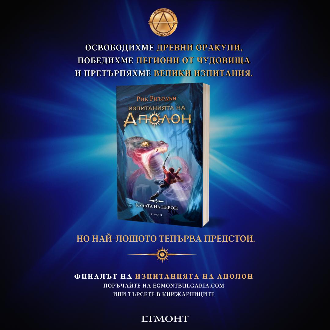 Apollo NEW book