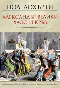 alexander the great new book