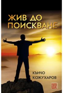 zhiv-do-poiskvane-kuncho-kojuharov-iztok-zapad