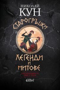 kun greek legends and myths