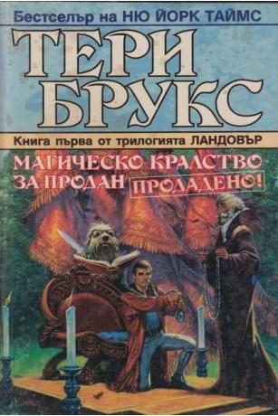 magichesko_kralstvo_za_prodan