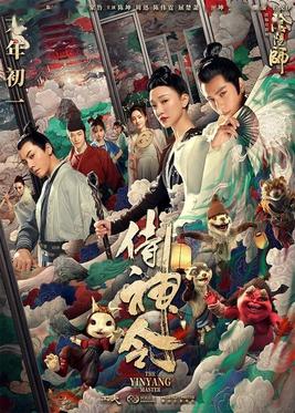 Yinyang_Master_Poster
