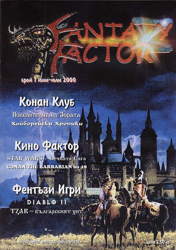 fantasy factor