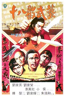 Legendary_Weapons_of_China_movie_poster
