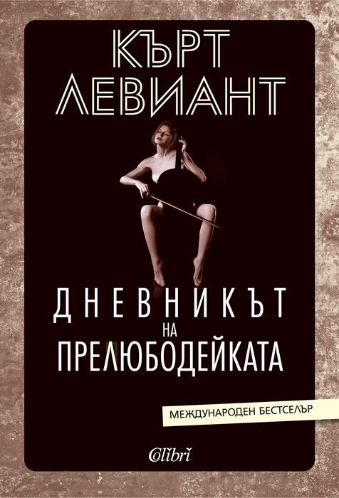 curt leviant book