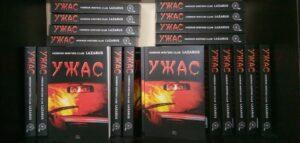 ujas books
