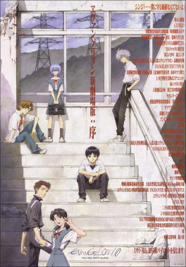 Evangelion_1.0_You_Are_Not_Alone_Poster