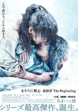 Rurouni_Kenshin_The_Beginning