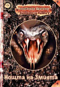 night of the serpent